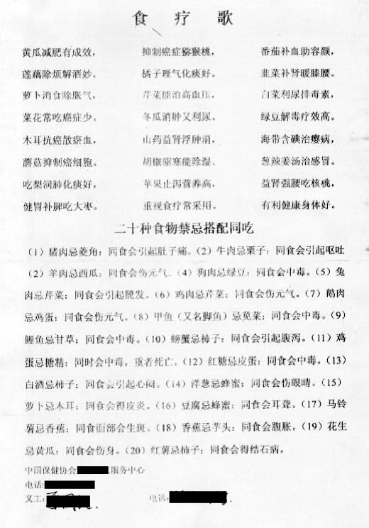 A crazy Chinese health notice