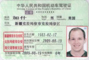 My Chinese Drivers License
