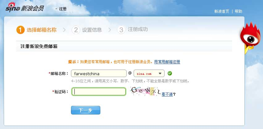 Sina Email Registration, choosing your username