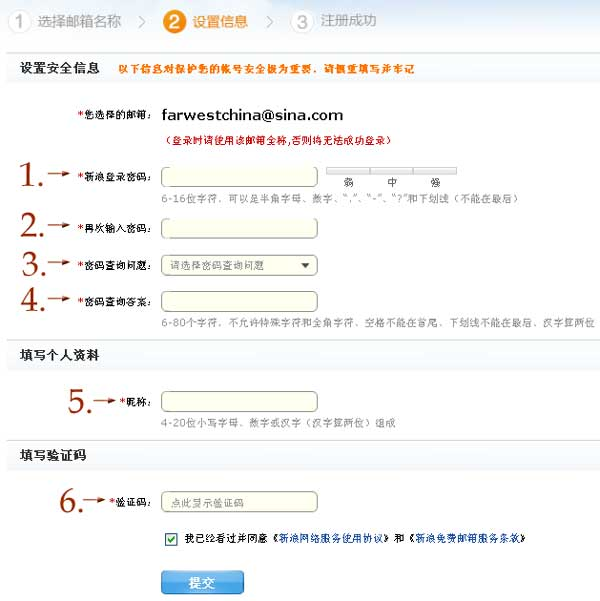 Sina email registration: password and security question