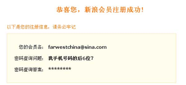 Successful Sina Registration screen