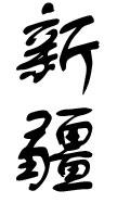 """Xinjiang"" in Chinese characters"