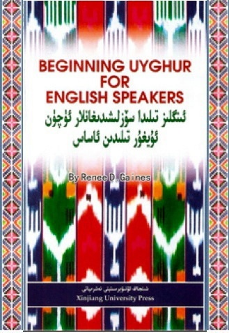 Beginning Uyghur, an English textbook by Renee Gaines