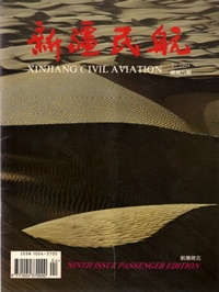 An inflight magazine from a 1994 Xinjiang Airlines flight