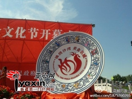 Xinjiang boasts the world's largest wooden plate