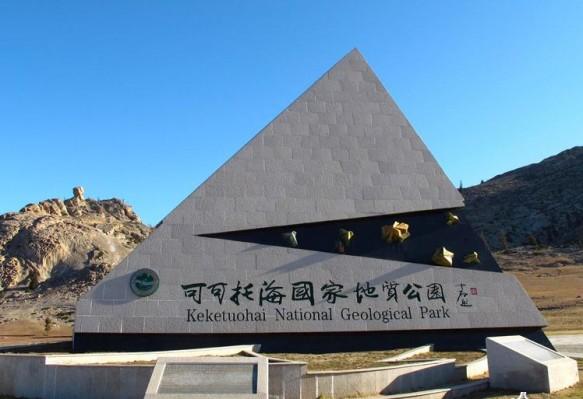 A monument inside the Keketuohai National Geological Park