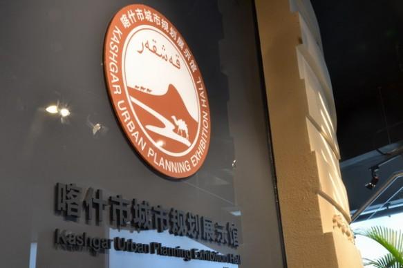 Entrance to Kashgar's Urban Planning Hall in Xinjiang