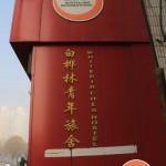 White Birch Urumqi Hostel Sign