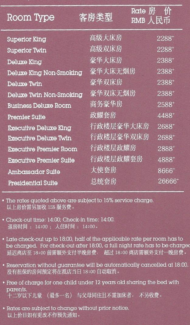 Sheraton Urumqi Hotel Room Info