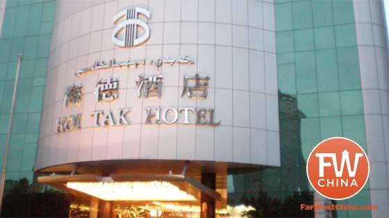 Urumqi Hoitak Hotel in Urumqi, Xinjiang