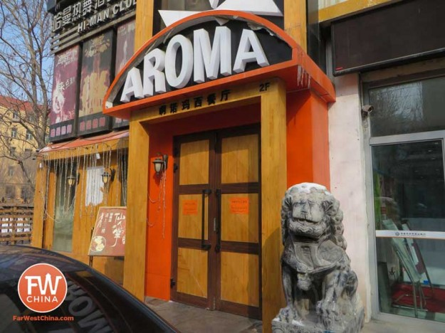 An outside view of Aroma (啊诺玛西餐厅), a foreign restaurant in Urumqi, Xinjiang