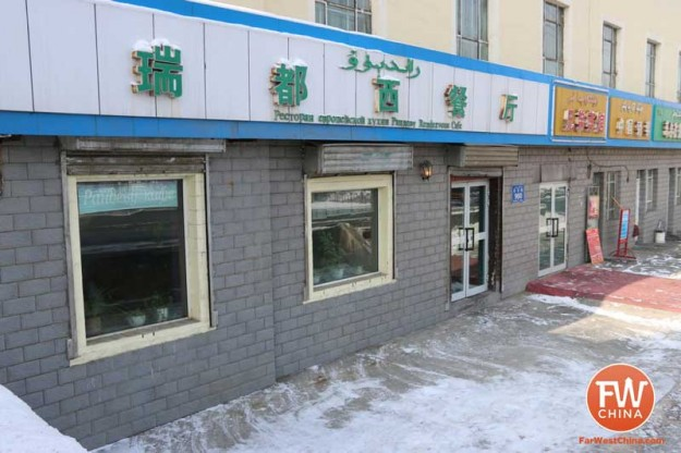 The Rendezvous 瑞都西餐厅, a foreign-owned cafe in Urumqi, Xinjiang