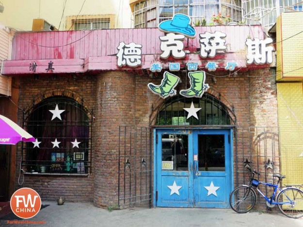 An outside view of the Texas Cafe in Urumqi, Xinjiang 德克萨斯西餐厅