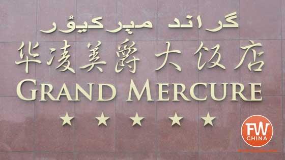 Review of the 5-star Grand Mercure Hotel in Urumqi, Xinjiang