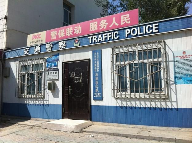 State patrol office near Urumqi, Xinjiang in China