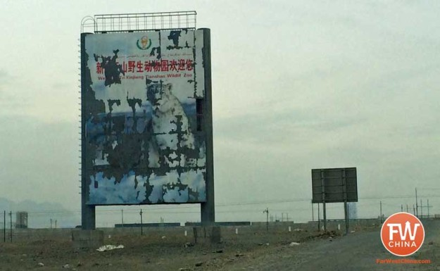 Delapidated sign for the Xinjiang Safari Park Zoo