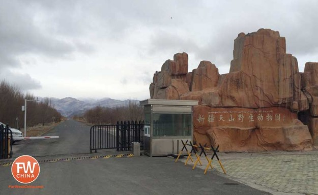 The entrance to the Xinjiang Tianshan Safari Park